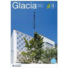 Glacia(グラシア) VOL.3 製品画像
