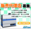 販売代理店募集!N2対応小型搬送式加熱炉(リフロー炉) 製品画像