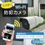 スマホ操作 レコーダー搭載高性能Wi-Fi接続防犯カメラ 製品画像