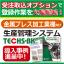 金属プレス加工業事例プレゼント!生産管理システムTECHS-BK 製品画像