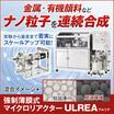 強制薄膜式マイクロリアクター『ULREA(アルリア)』 製品画像