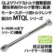 ワイドレンジモータースポーツ用トルクレンチ MTQLシリーズ 製品画像