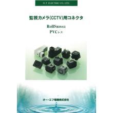 【無料進呈中】監視カメラ(CCTV)用コネクタ 総合カタログ 製品画像