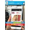 パレット管理システム(物流容器、フレコン、通い箱、カゴ車等対応) 製品画像