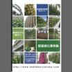 壁面緑化事例集『SUGIKO 緑化ウォール』 製品画像