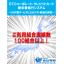 ETCコーポレート・クレジットカード請求書発行システム 製品画像