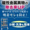 【新型】『斜配置型マグネットフィルター』 製品画像