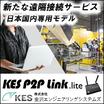 【NEW】遠隔接続サービス「KES P2P Link lite」 製品画像