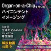 Organ-on-a-Chipを用いたハイコンテントイメージング 製品画像