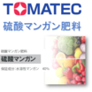 TOMATEC 肥料 『40.0 硫酸マンガン』 製品画像