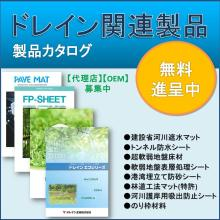 【ドレーン関連の10製品 カタログ】まとめて無料プレゼント! 製品画像
