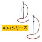 【アドブルー用電動式・エア式ドラムポンプ】AD-1シリーズ 製品画像