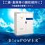 【工場・倉庫等へ導入】中型産業用蓄電システム BleuPOWER 製品画像