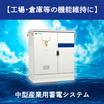 【工場・倉庫等へ導入】産業用蓄電システム 製品画像