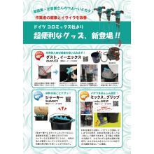 Collomix社製 集塵・攪拌関連製品カタログ 製品画像