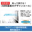 ※技術資料進呈中! 知って得する!『AMB基板デザインルール』 製品画像