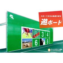スポーツボード『ASO-BOARD(アソボード)』 製品画像