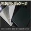 【包装用・パッケージ用途】2軸延伸エンボスフィルム 製品画像