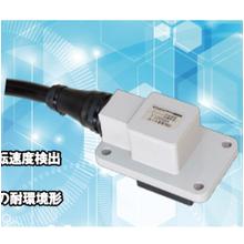 回転速度センサ『KRS321-2』 製品画像