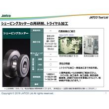 シェービングカッター 再研削とトライヤル加工 製品画像