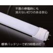 『バッテリー内蔵LED非常灯』 製品画像