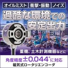 磁気式ロータリエンコーダ『CE58Mシリーズ』※新製品 製品画像