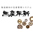 製造業向け生産管理システム『生産革新』 製品画像