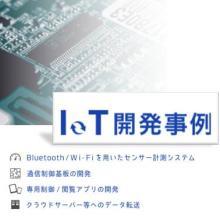 制御基盤・スマホアプリで機器をIoT化!【システム事例資料配布】 製品画像