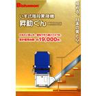 いす式階段昇降機『昇助くん』総合カタログ 製品画像