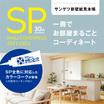 壁紙見本帳『SP』2021-2023 製品画像