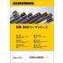 製品カタログ『HR500 リーマシリーズ』  製品画像