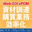 【効率化】資材調達・購買業務「Web-EDI ePOM」 製品画像