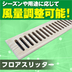 基礎断熱用/床ガラリ フロアスリッター 製品画像