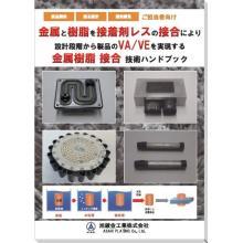 金属樹脂接合「技術ハンドブック」無料進呈中 製品画像