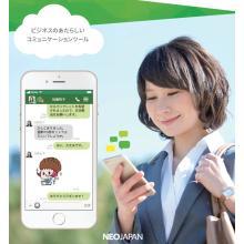 『ChatLuck』ビジネスの新しいコミュニケーションツール 製品画像