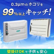業務用空気清浄機『バイオミクロン』 製品画像
