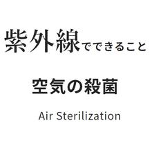 紫外線・オゾンによる空気の消毒・脱臭技術【導入事例】 製品画像