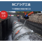 止水プラグとバイパス管を連結した工法【SCプラグ工法】 製品画像