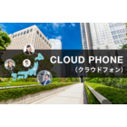 スマートフォンサービス『CLOUD PHONE』 製品画像