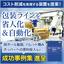 『包装ライン省人化・自動化のご提案』※成功事例集を進呈中 製品画像