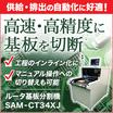 【自動化対応】ルーター式基板分割機『SAM-CT34XJ』 製品画像