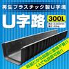 再生プラスチック製U字溝 「U字路」300L 製品画像