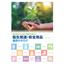 【無料配布中】衛生関連・安全用品 総合カタログ Vol.9 製品画像