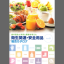 衛生関連・安全用品 総合カタログ 製品画像