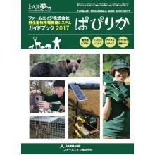 『野生動物用電気柵システム ガイドブック2017』総合カタログ 製品画像