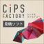 生産管理システム「シップス」の製品見積モジュール 製品画像