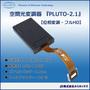 空間光変調器『PLUTO-2.1』【位相変調・フルHD】 製品画像