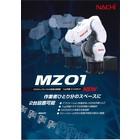 新製品!不二越  1kg可搬 高速6軸ミニロボットMZ01 製品画像