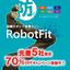 先着5社!協働ロボットカバー『RobotFit』70%OFF 製品画像