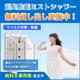 ◆喫煙後の消臭が重要なワケ◆消臭除菌ミストシャワー 製品画像